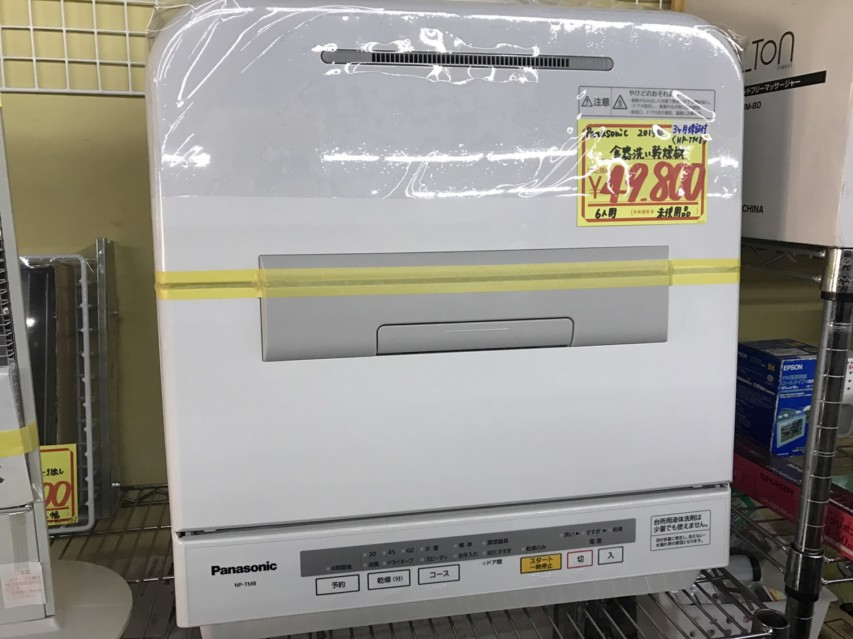 東松山 食器洗い乾燥機 中古