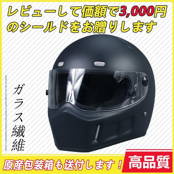 CGR ATV-1 フルフェイスヘルメット