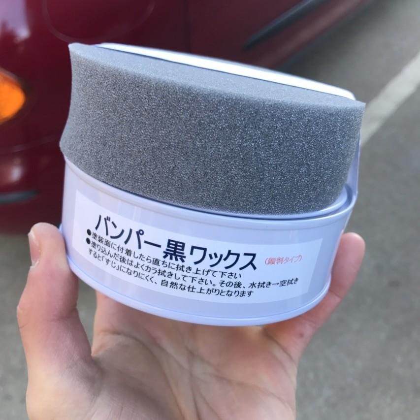 樹脂バンパー ワックス