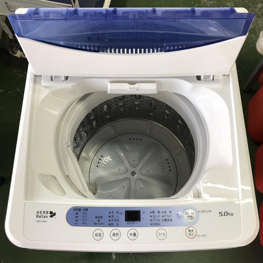東松山 洗濯機 買取