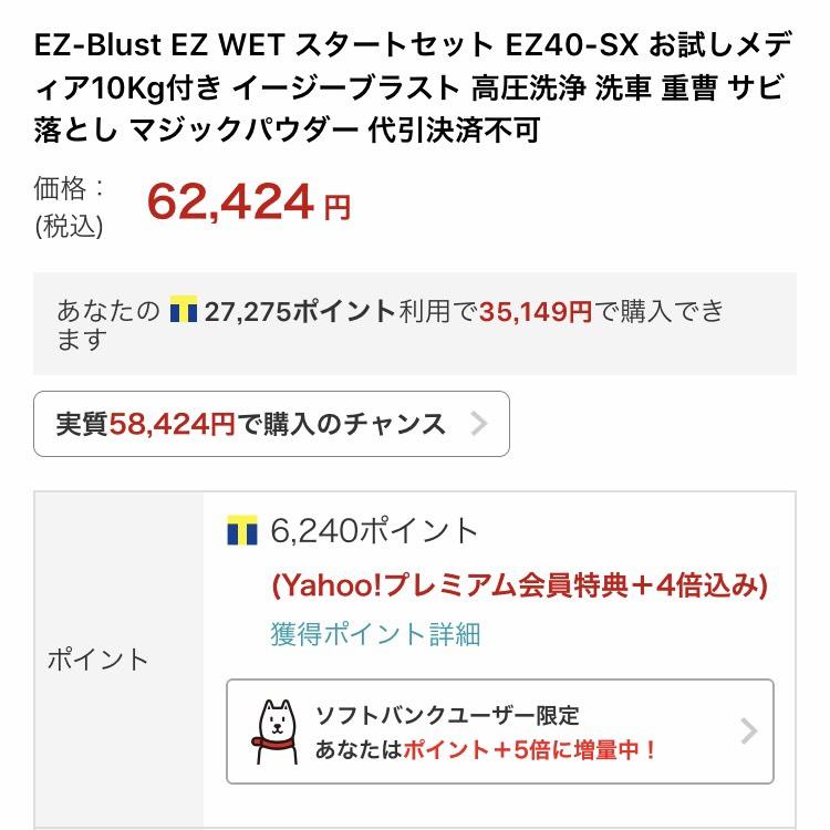 EZ-Blust 最安値