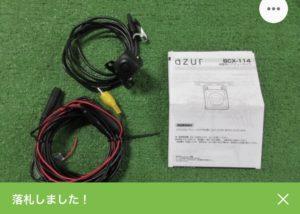 azur bcx-114