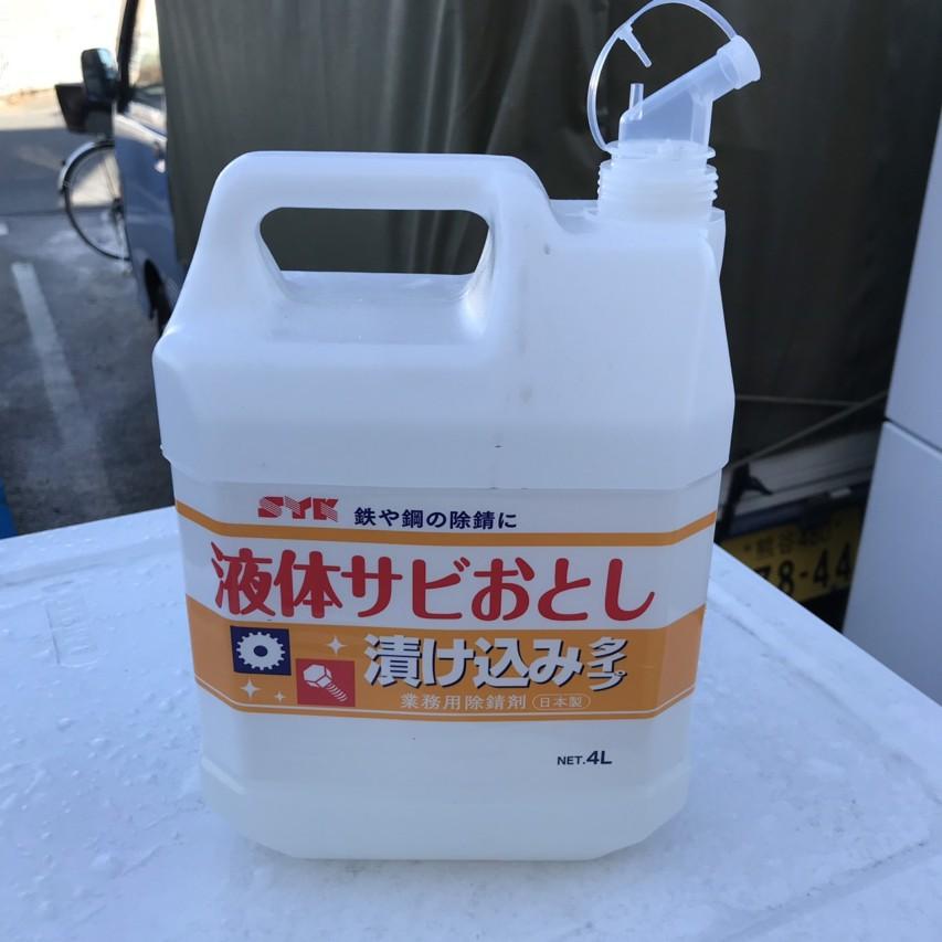 鈴木油脂 液体さび落とし