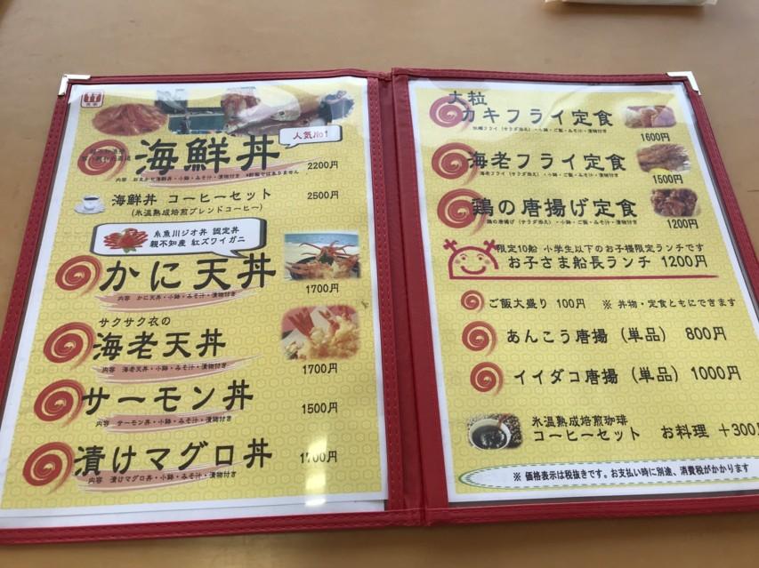 レストラン漁火 親不知 メニュー